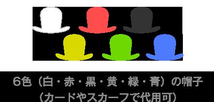 6つの帽子 | OUR FUTURES
